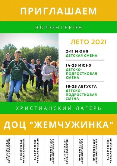 Лето 2021 - приглашаем волонтеров